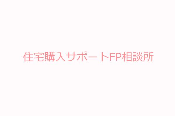 満員御礼 本日10月27日の住宅ローン相談会